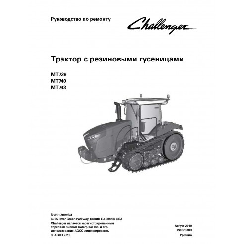 Challenger MT738, MT740, MT743 tractor pdf workshop service manual RU - Challenger manuals