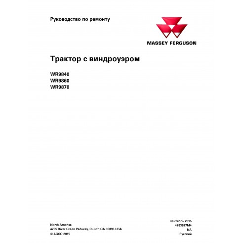 Massey Ferguson WR9840. Segadora hileradora autopropulsada WR9860, WR9870 pdf manual de servicio RU - Massey Ferguson manuales